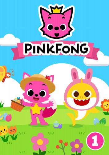 پینک فانگ موزیکال - بخش اول