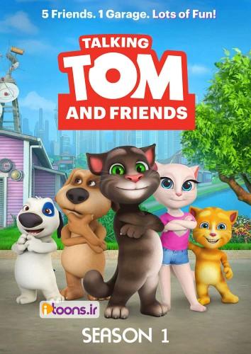 تام سخنگو و دوستان - فصل اول