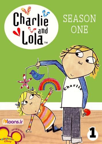 چارلی و لولا - فصل اول