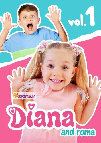 دیانا و روما - بخش اول