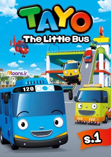 تایو اتوبوس کوچولو - فصل اول